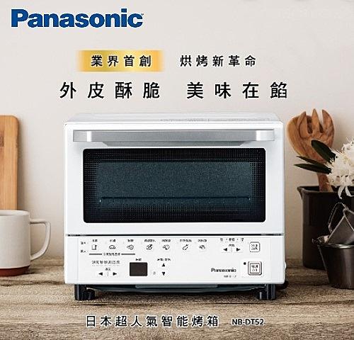 【佳麗寶】-直購價只要4299元(Panasonic國際)遠近紅外線9公升微電腦烤箱【NB-DT52】