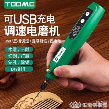 電磨機小型手持充電玉石雕刻機電動刻字筆文玩打磨拋光機電鉆工具