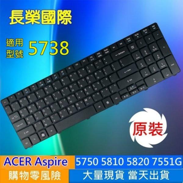 acer 5810 繁體中文 鍵盤 5750 5733 5536 5542 5560 5745 55
