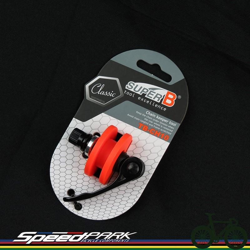 速度公園super b 鏈條固定器 tb-ch10 虛擬飛輪 避免鏈條纏結 裝在後鉤爪並取代後輪