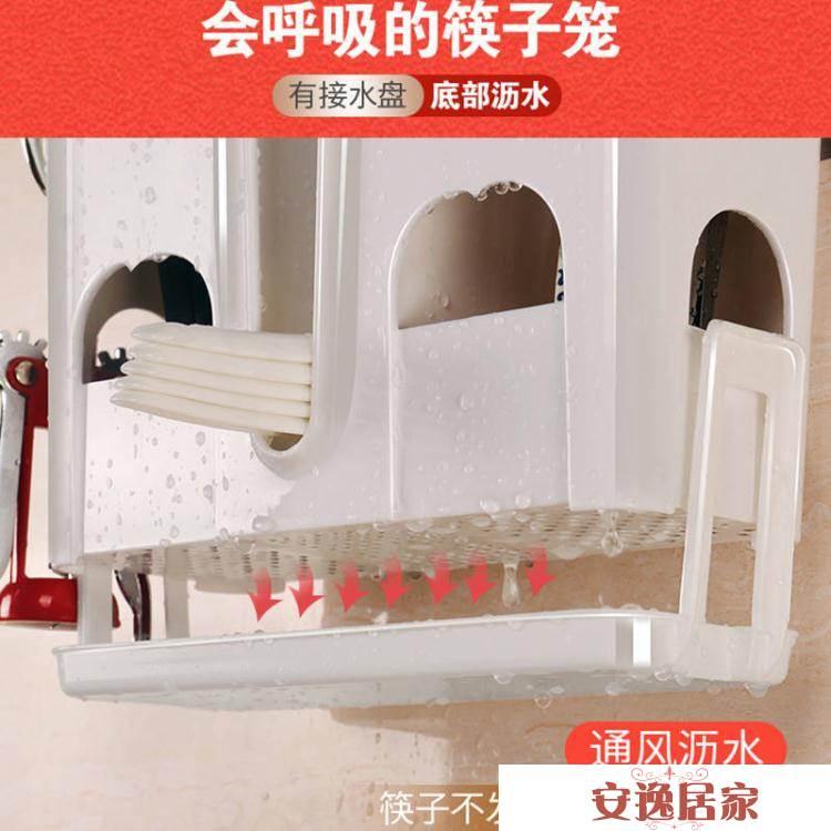 【免打孔】筷子筒掛式瀝水筷子籠家用筷筒筷籠筷架筷子收納筷子盒  安逸居家