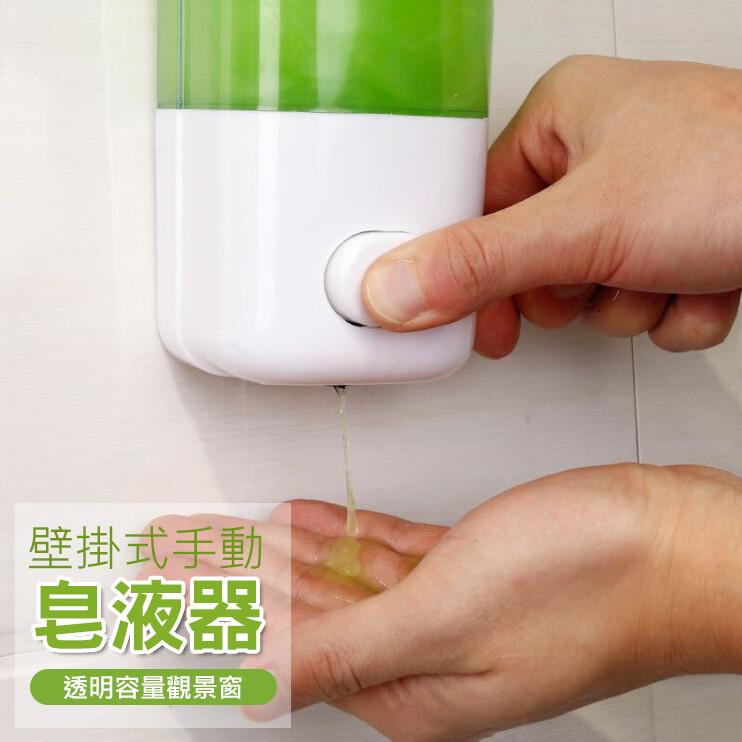 單孔壁掛式給皂機 手壓式給皂機 單頭皂液器 洗手乳按壓罐 浴室洗手液瓶 (單頭)