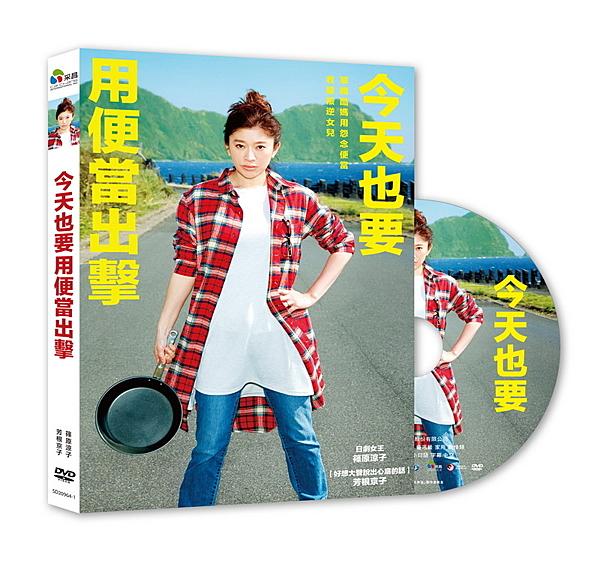 【停看聽音響唱片】【DVD】今天也要用便當出擊