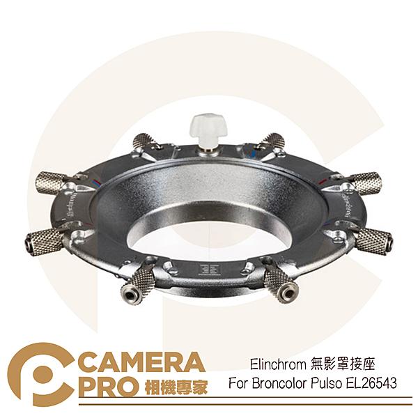 ◎相機專家◎ Elinchrom 無影罩接座 For Broncolor Pulso 布朗 轉接 EL26543 公司貨