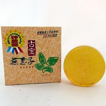 【古宝】無患子手工美容皂100g