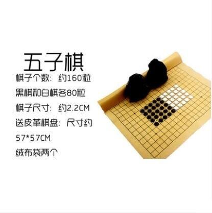 流行热销圍棋套裝送皮革棋盤 五子棋