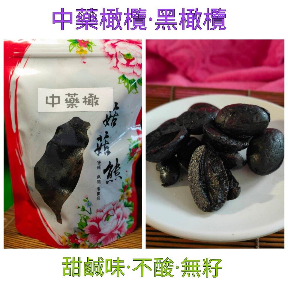 菇菇熊 中藥橄欖  黑橄欖 水果乾300g/包  蜜餞 醃製品 果乾 零食