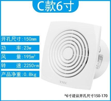 浴室排氣扇 衛生間牆壁窗式換氣扇靜音強力排風扇4寸6寸家用廚房排煙扇『CM3420』