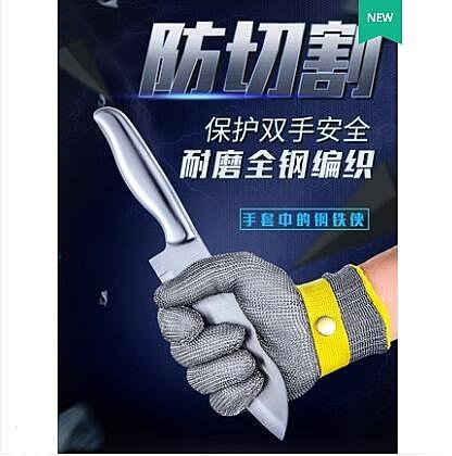 鋼絲手套五指勞保耐磨不銹鋼切肉殺魚抓蟹開生蠔防切割金屬手套 小山好物