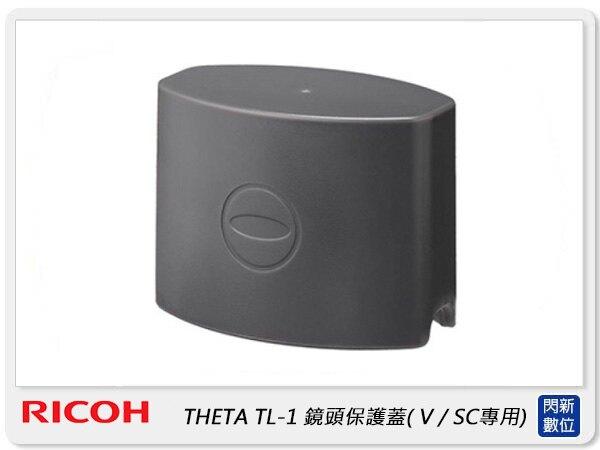 【銀行刷卡金+樂天點數回饋】RICOH THETA TL-1 鏡頭保護蓋 鏡頭套 THETA V / SC專用 (TL1,公司貨)