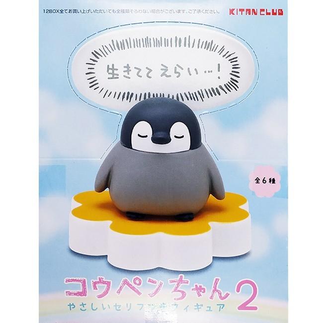 全套6款 正能量企鵝 桌上公仔 p2 盒玩 擺飾 第2彈 kitan 奇譚 日本正版300496