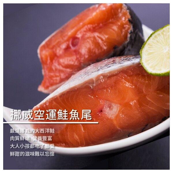 【好魚兆】挪威空運鮭魚尾 4尾/組
