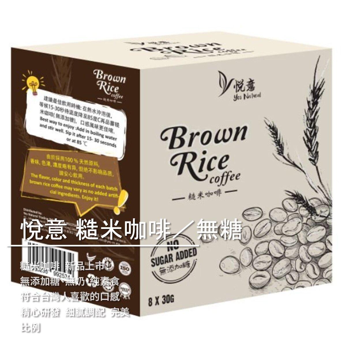 【旭讚素料專賣店】悅意 糙米咖啡/無糖