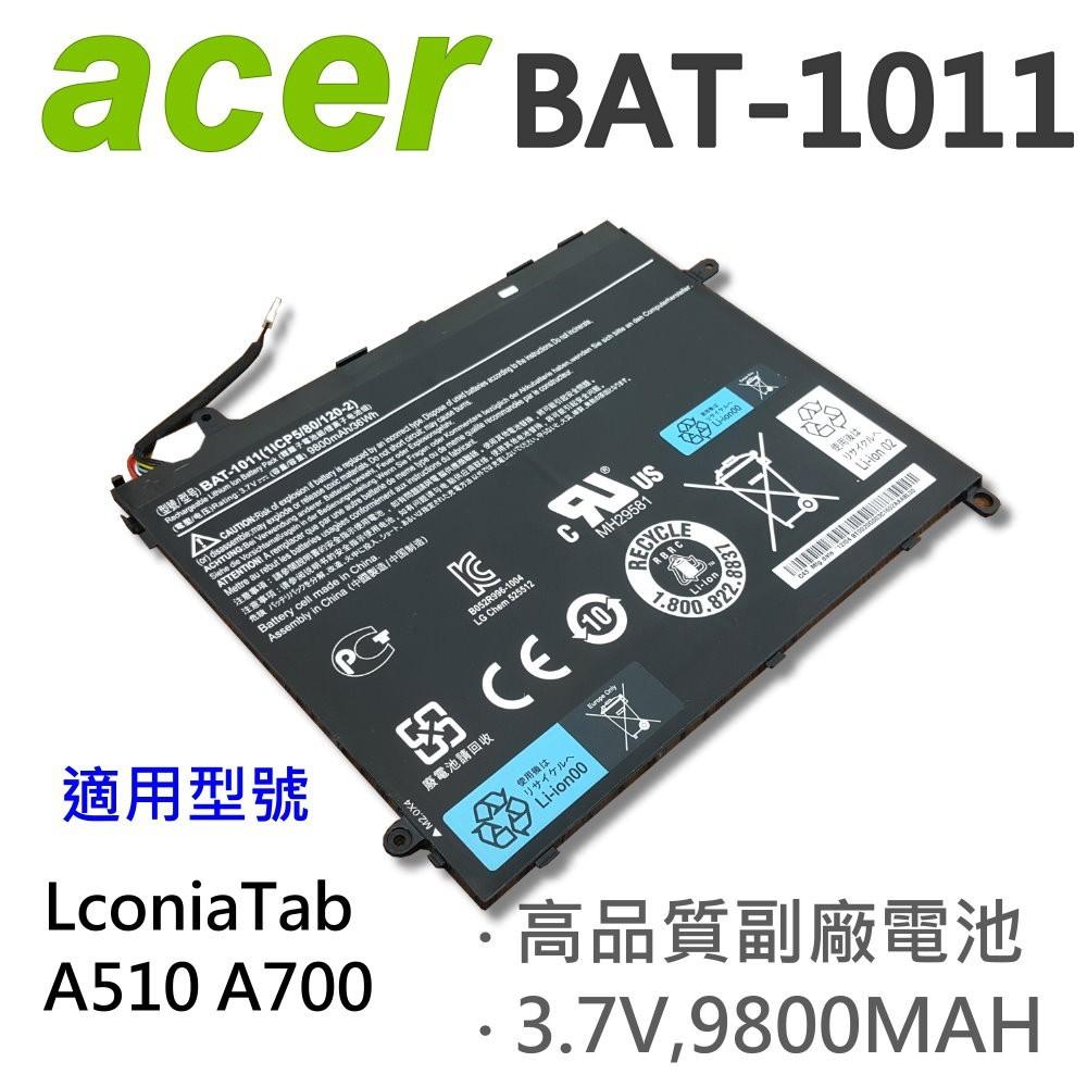 acer 宏碁 bat-1011 日系電芯 電池 lconiatab a510 a700 serie