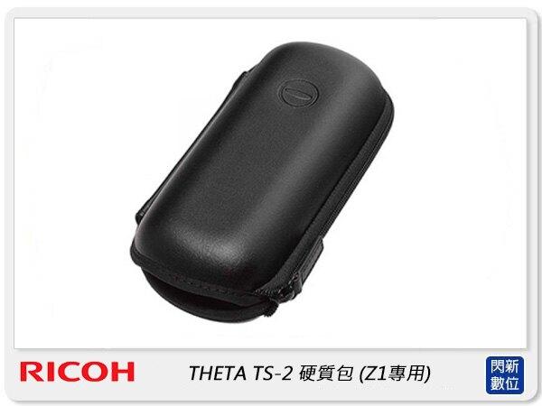 【銀行刷卡金+樂天點數回饋】RICOH THETA TS-2 硬質包 硬殼包 Z1專用 (TS2,公司貨)