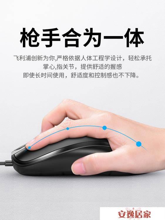 滑鼠有線USB家用辦公商務筆電靜音無聲臺式電腦電競游戲
