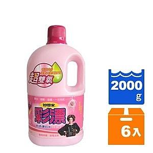 妙管家 彩漂 彩色漂白水-玫瑰花香 2000gm (6入)/箱【康鄰超市】