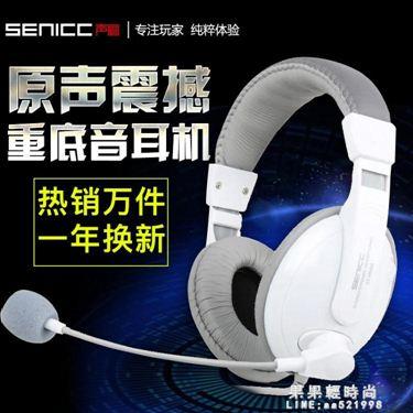 耳麥 頭戴式耳機 筆記本臺式機電腦 游戲耳麥 麥克風話筒聲麗