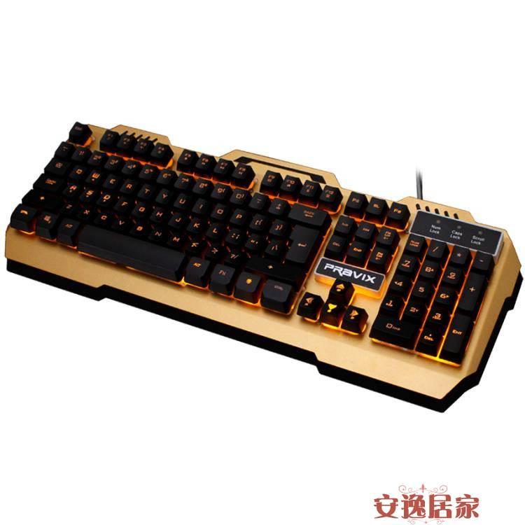 鉑科機械手感金屬背光游戲有線鍵盤鼠標電腦筆電發光辦公防水