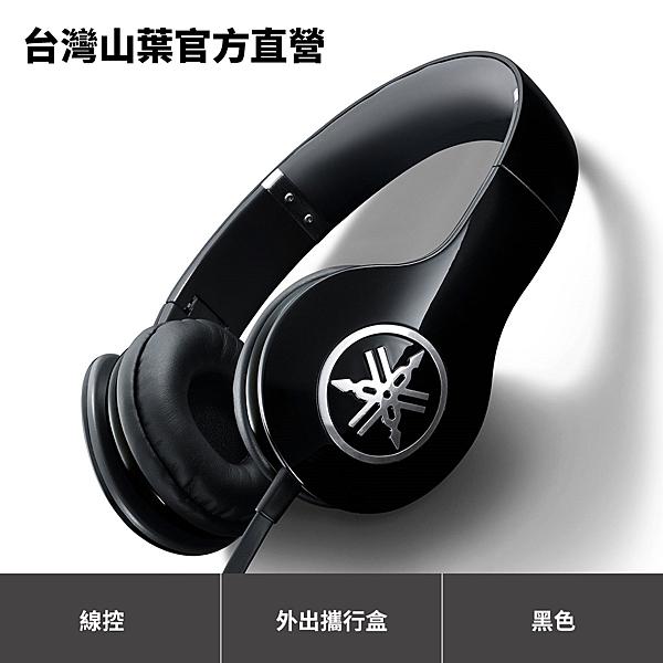 Yamaha HPH-PRO300 耳罩式耳機