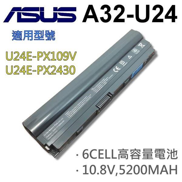asus 6芯 日系電芯 a32-u24 電池 u24e-px024v u24e-px053d u2