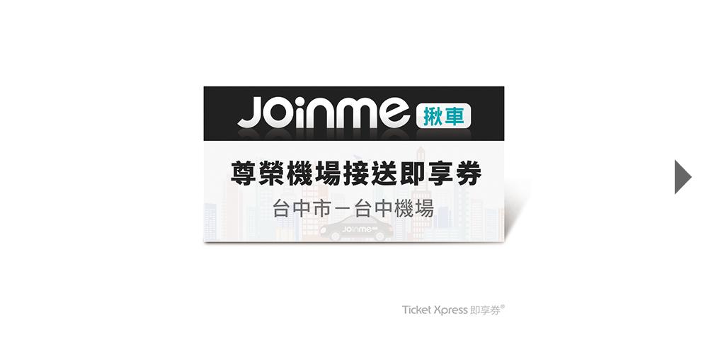 JoinMe尊榮機場接送即享券(台中市 台中機場)