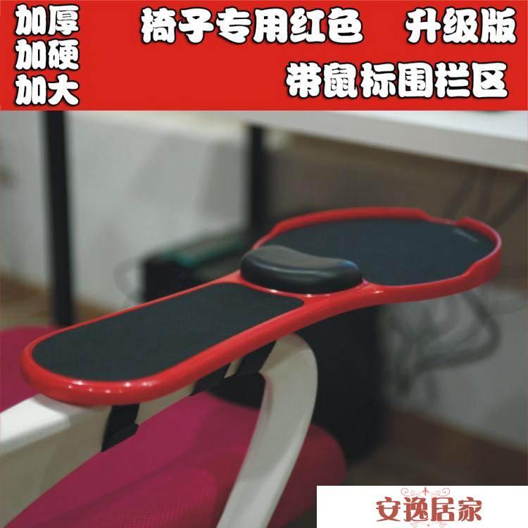 創意電腦桌手托架手臂支架椅子滑鼠托架護腕墊子辦公手腕滑鼠墊拖 安逸居家