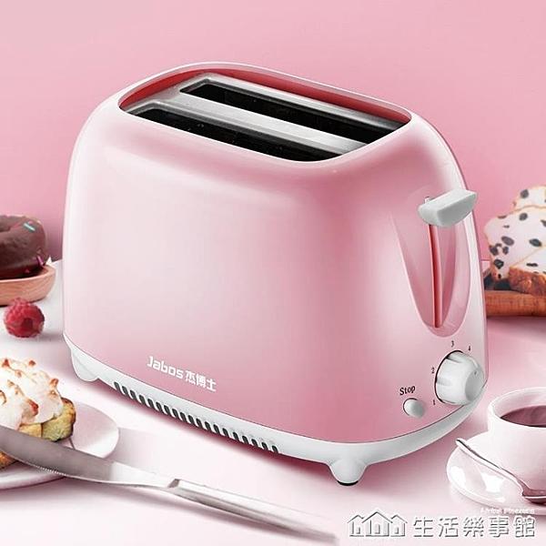 烤面包機迷你小型家用早餐多士爐土吐司加熱面包2片全自動 220vNMS生活樂事館