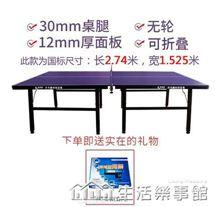 美卡龍家用可摺疊式標準室內乒乓球桌案子帶輪比賽專用兵乒乓球臺
