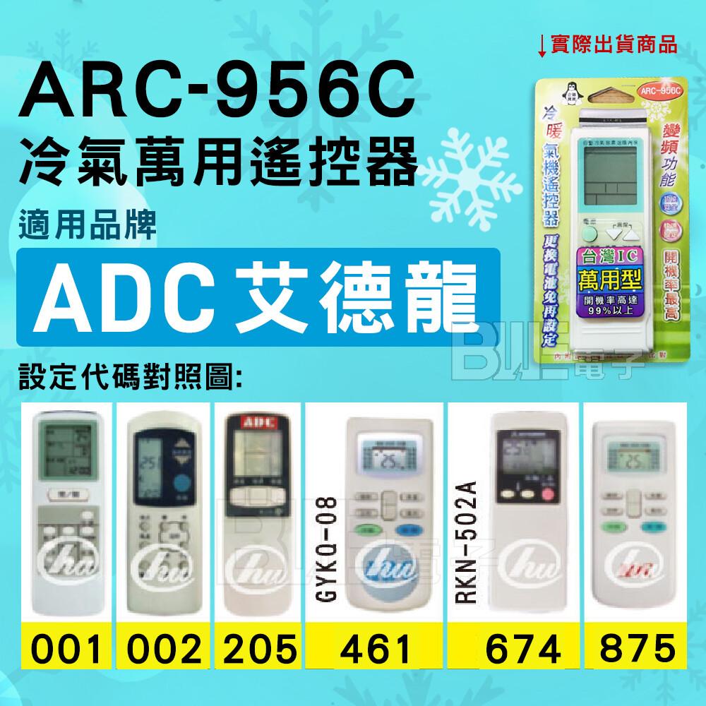 [電子威力] 冷氣萬用遙控器 (適用品牌adc艾德龍) arc-956c 冷氣遙控器 遙控器