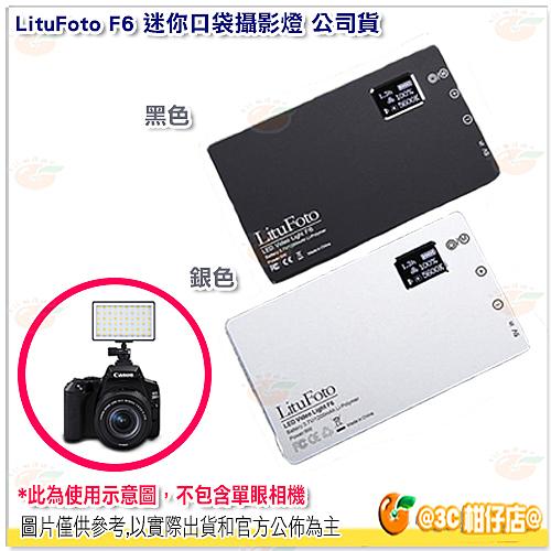 麗能 LituFoto F6 迷你口袋攝影燈 公司貨 補光燈 柔光燈 雙色溫 LED螢幕 直播 Vlog F6S F6B