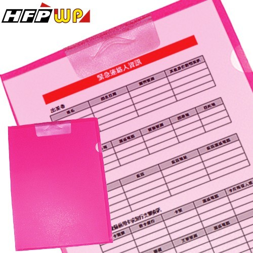hfpwp 邊扣文件套a4 桃紅 pp環保無毒 台灣製 e339