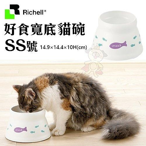 【原廠公司貨】*KING*日本Richell好食寬底貓碗SS號.食物不外撒碗.底腳止滑橡膠.餐碗