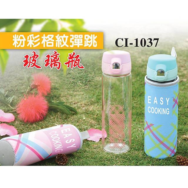 飪我行 粉彩格紋彈跳玻璃瓶550ml(附布套)二入 CI-1037 免運