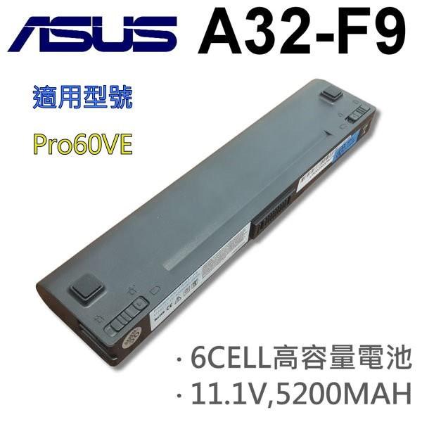 asus a32-f9 6芯日系電池f6 f6a f6e f6k f6s f6ve f9 f9d f