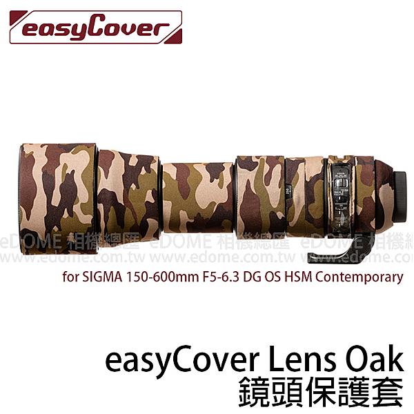 easy Cover Lens Oak for SIGMA 150-600mm F5-6.3 C版 棕色迷彩 鏡頭保護套 (免運 開年公司貨) 砲衣 迷彩衣