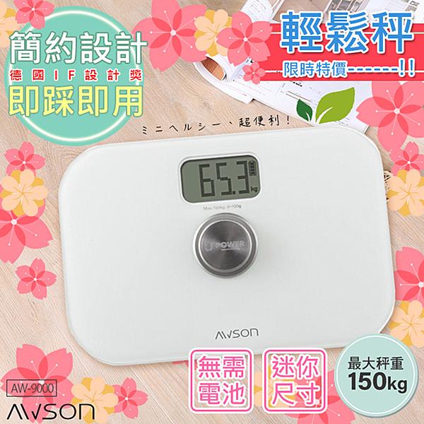 【日本AWSON歐森】Mini環保電子體重計/健康秤(AW-9000)免裝電池字大