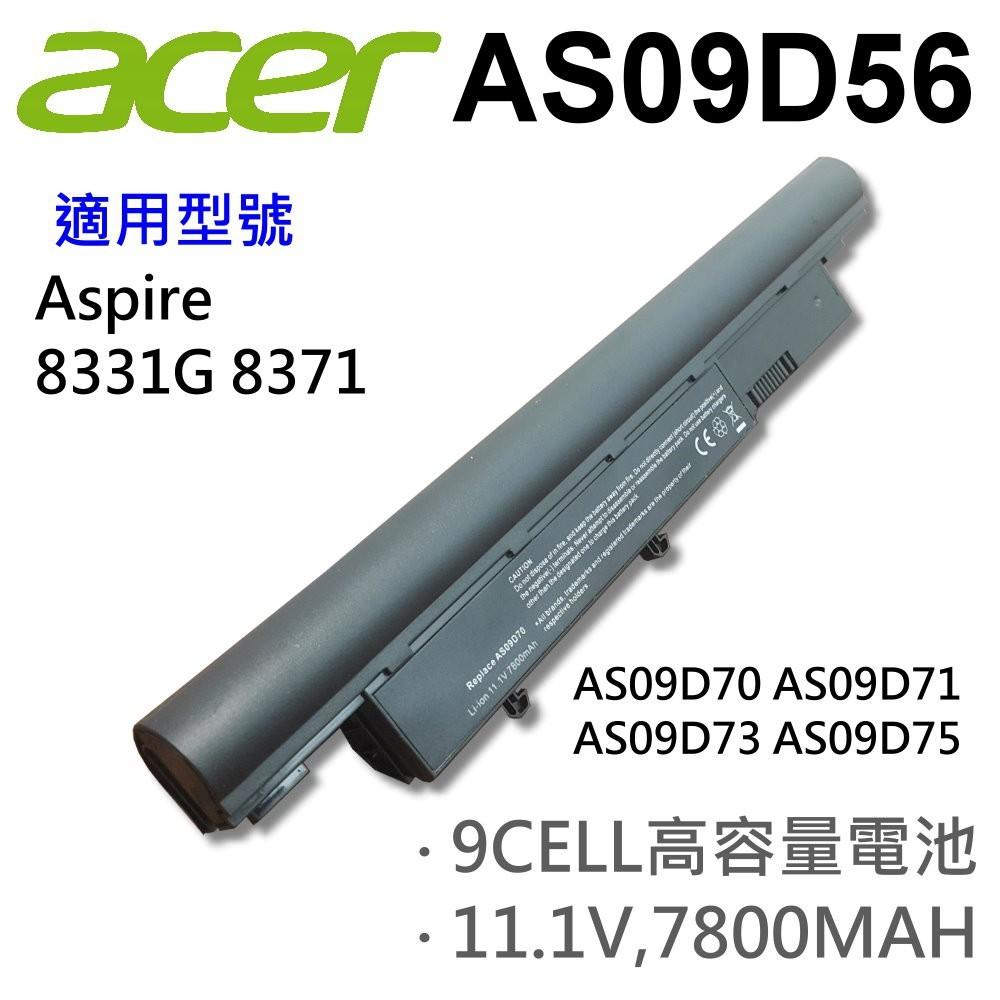 acer 9芯 日系電芯 as09d56 電池 8331g 8371