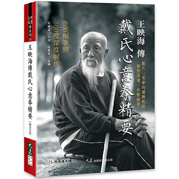 王映海傳戴氏心意拳精要(附DVD)