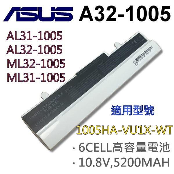 asus 6芯 a32-1005 白色 日系電芯 電池 1005ha-pu1x-bu 1005ha-