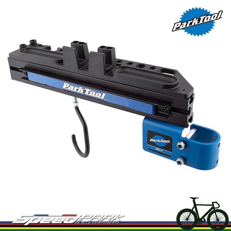 速度公園park tool 工具托盤 prs-tt 單臂或是雙臂維修台上 托盤
