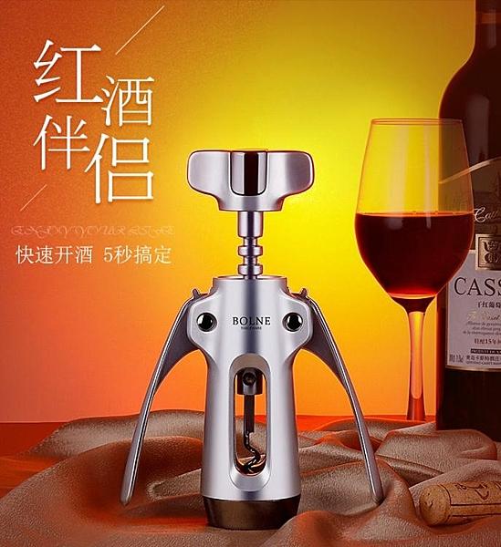 紅酒開瓶器家用開酒器手動起瓶器葡萄酒起子酒具套裝 印巷家居