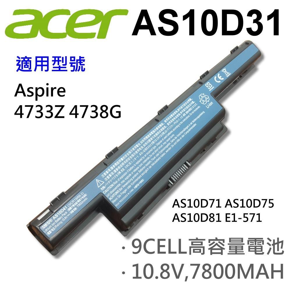 acer 9芯 日系電芯 as10d31 電池 e1-421 e1-431 e1-471 e1-52