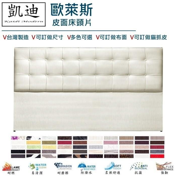 凱迪家具m64-1202-14歐萊斯6尺雙人加大皮面床頭片/台灣製造可客製化訂做/桃園以北市區滿
