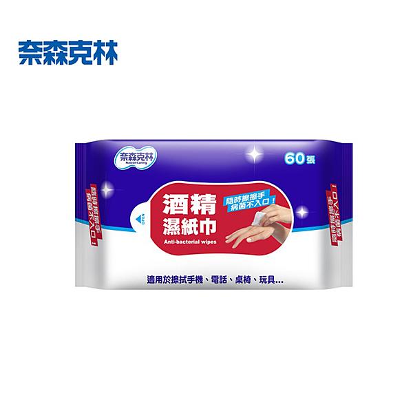 奈森克林酒精濕紙巾60張(蓋)