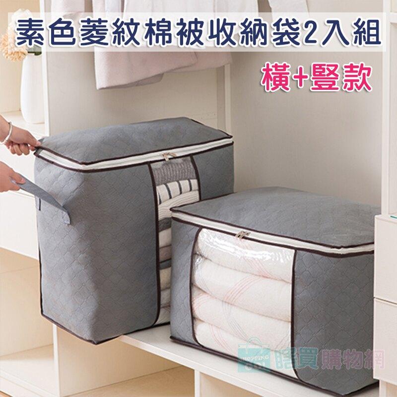 大容量素色菱紋棉被收納袋(2件組) 衣物整理 折疊收納