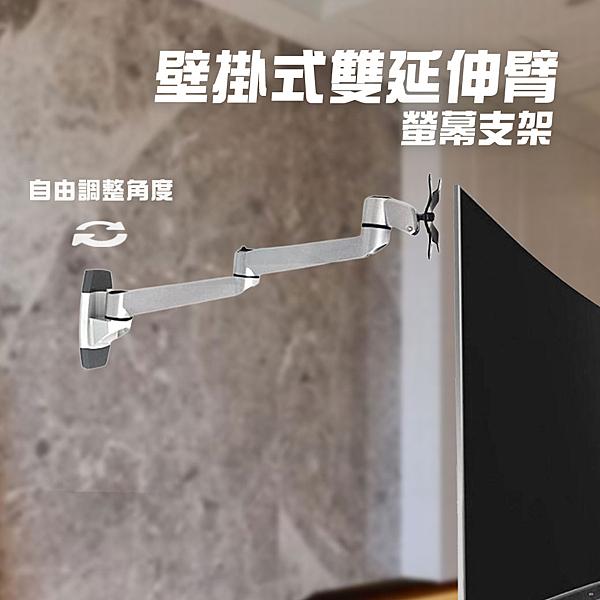 壁掛式雙延伸臂螢幕支架 可調節 電視壁掛 螢幕壁掛 多向旋轉 省空間 耐重15kg 終身保固