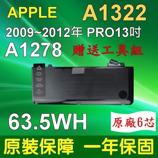 apple 原廠電芯 電池 a1322 a1278 ap0141 mb990 mb990ll