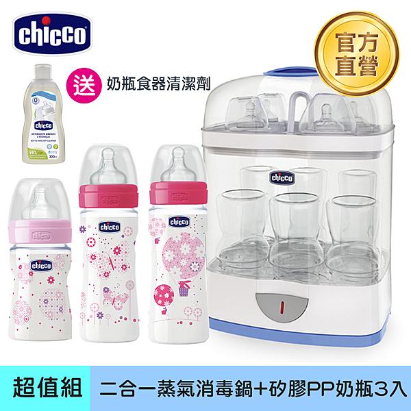 chicco-2合1電子蒸氣消毒鍋+-甜美女孩矽膠PP奶瓶3入(150ML+250ml+330ml)
