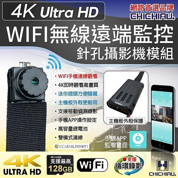 【CHICHIAU】WIFI 高清4K 超迷你DIY微型針孔遠端網路攝影機帶殼錄影模組@四保科技